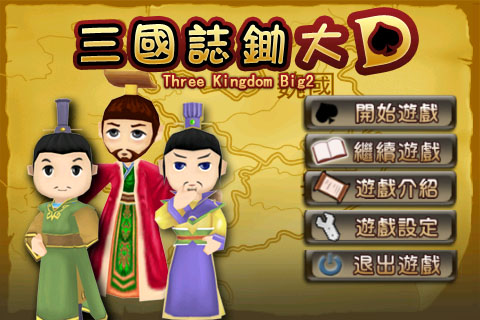 Screenshot Three Kingdom Big2 Lite